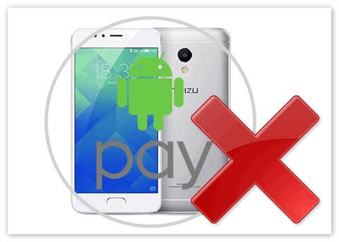 Андроид Пай не поддерживается на Мейзу