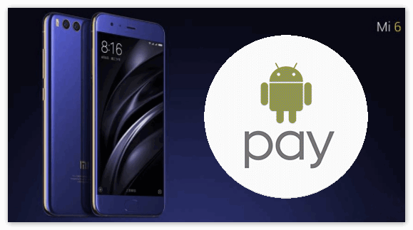 Android Pay на Xiaomi Mi6