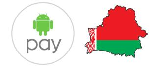 Android Pay в Беларуси Последние новости