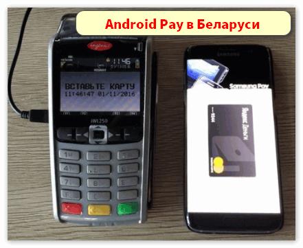 Android Pay в Беларуси