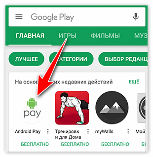 Android Pay в Плей Маркет