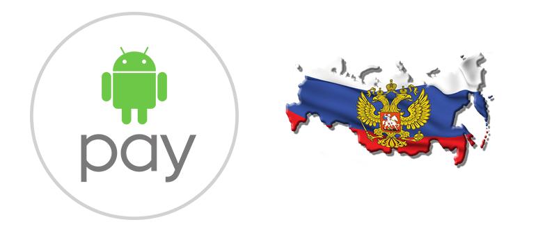 Android Pay в России Где пользуются сервисом