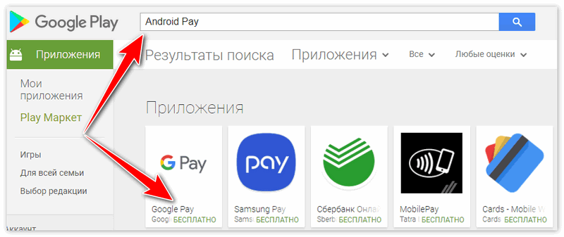 Android Pay в строке поиска Гугл