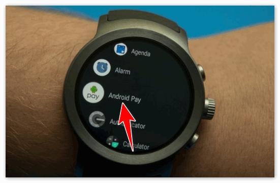 Android Pay в Умных часах