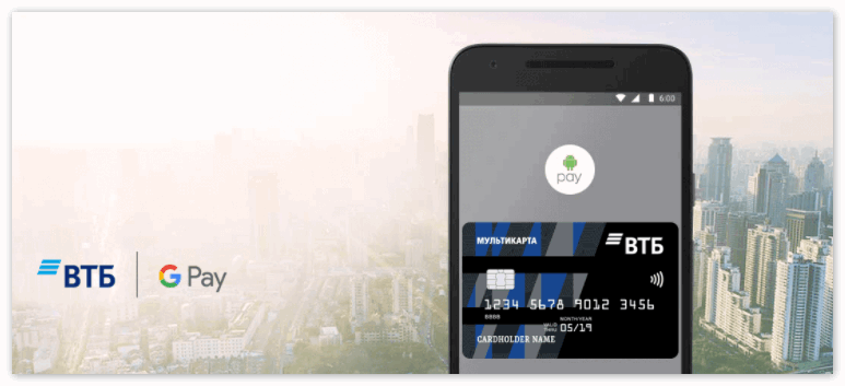 Android Pay ВТБ