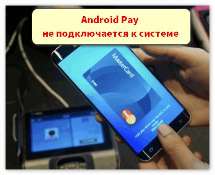 Android Pay не подключается к системе