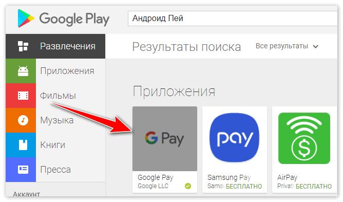 Андроид Пей в Play Маркет