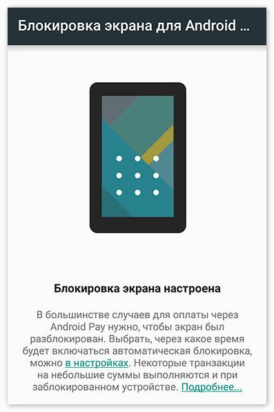 Блокировка экрана Андроид