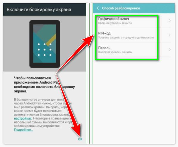 Блокировка экрана для Андроид Пей