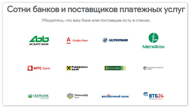 Часть Банков которые сотрудничают с Андроид Пей.png