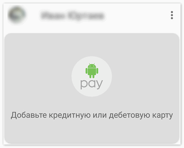 Добавление карты в Андроид Пей