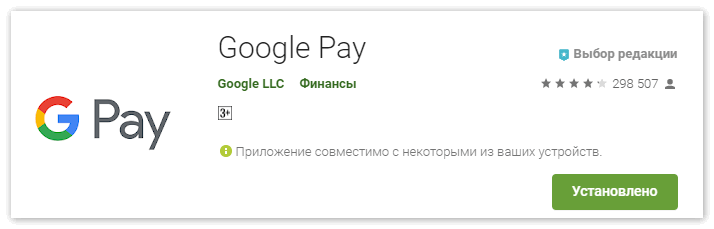 Гугл Пей в Play Market