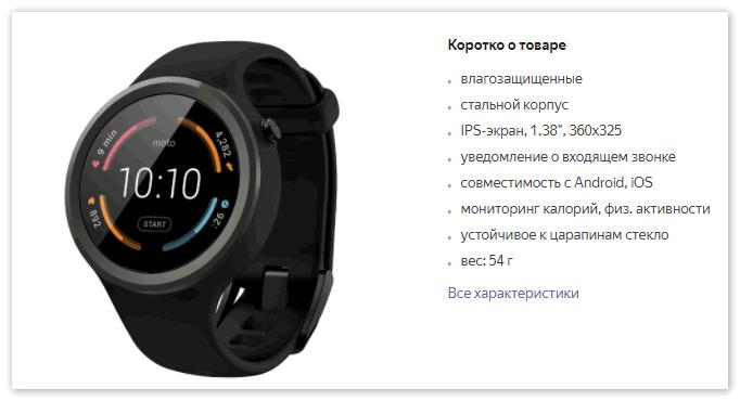 Характеристики Motorola 360 Sport