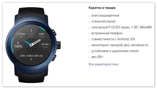 Характеристики 2 LG Watch Sport