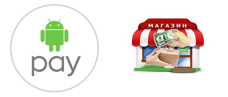 Как платить Android Pay в магазине