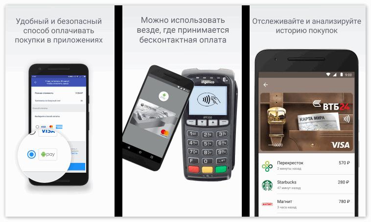 Как платить с Android Pay в магазине