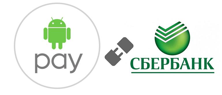 Как подключить Android Pay в Сбербанк