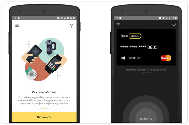 Как работает оплата через Андроид Пей