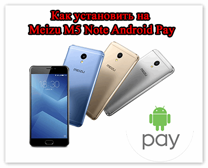 Как установить на Meizu M5 Note Android Pay