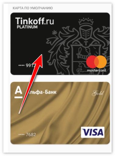 Карта по умолчанию в Android Pay