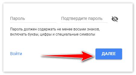 Кнопка Далее при создании Аккаунта в Гугл