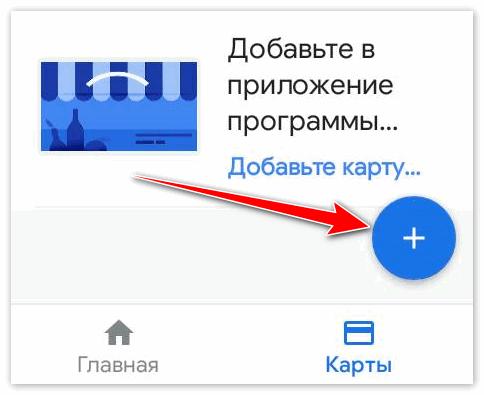 Кнопка для добавления карты в Андроид Пей