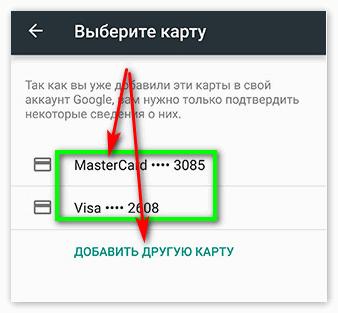 Кнопка Добавить карту в Android Pay