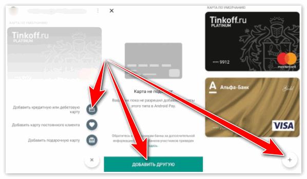 Кнопка Добавить карту в Андроид Пей
