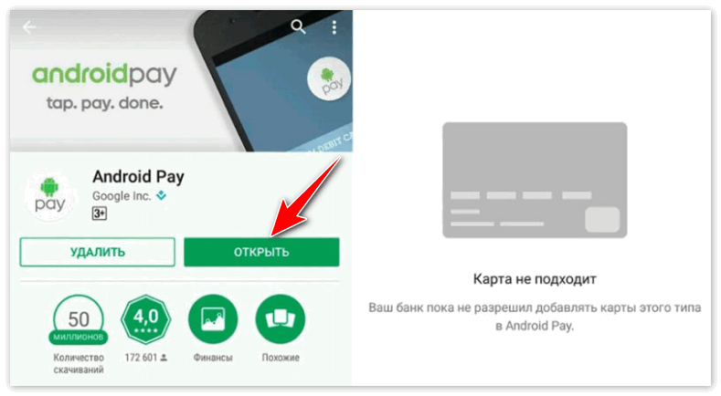 Кнопка Открыть на странице Андроид Пей в Плей Маркет