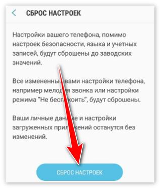 Кнопка Сброс Настроек в телефоне
