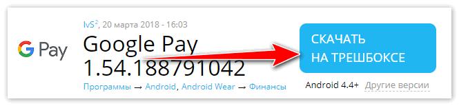 Кнопка скачать Android Pay