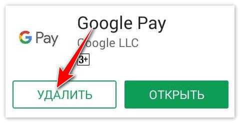 Кнопка Удалить Гугл Пей через Плей Маркет
