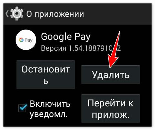 Кнопка Удалить Приложение Андроид Пей