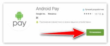 Кнопка Установлено на странице Андроид Пей в Гугл Плей