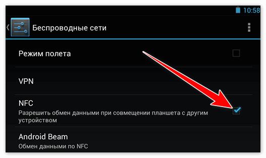Кнопка Включения NFC