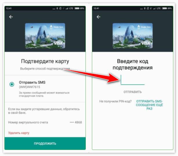 Код подтверждения при привязки карты в Андроид Пей