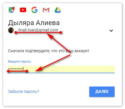 Логин и пароль для входа в аккаунт Гугл