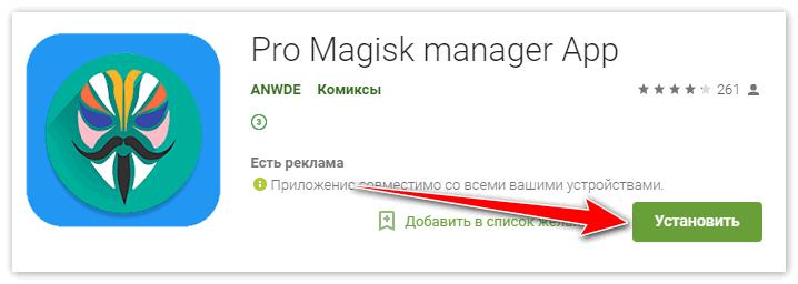 Magisk Meneger в Плей Маркете