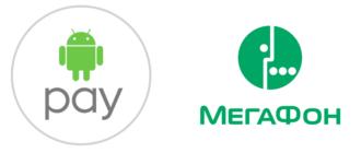 Мегафон Банк и Android Pay