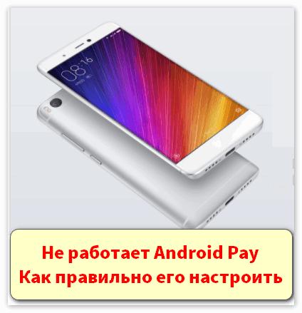 На Xiaomi Mi5s не работает Android Pay