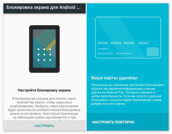 Настройка блокировки экрана в Android Pay