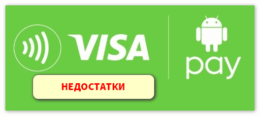 Недостатки Android Pay