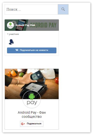 Официальный сайт Android Pay