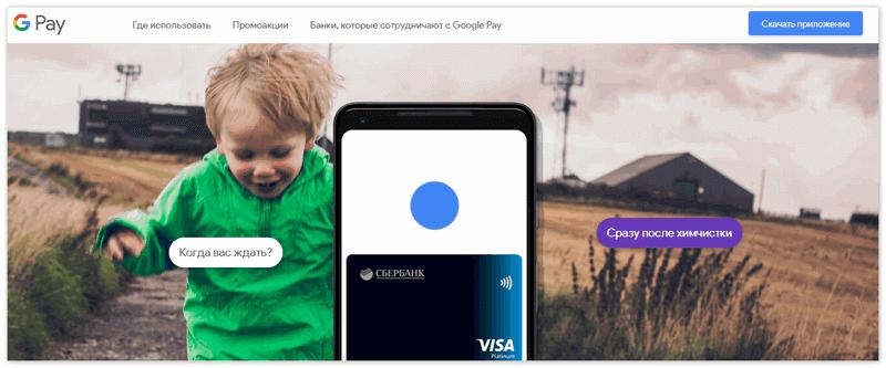 Официальный сайт Андроид Пей