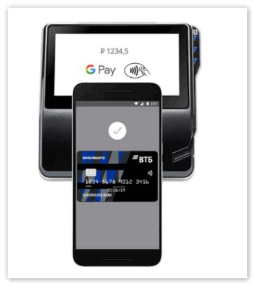оплата картой ВТБ через Андроид Пей