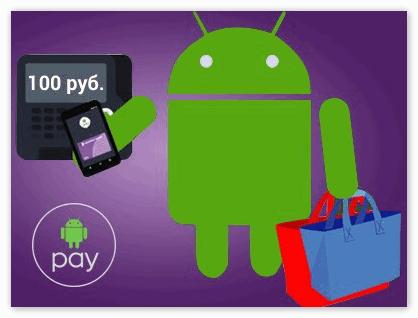Оплата с помощью Андроид Пей