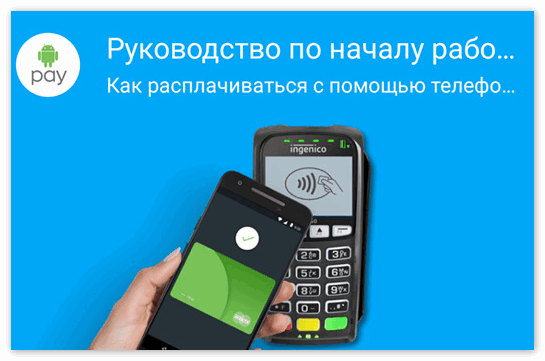 Оплата с помощью приложения Андроид Пей