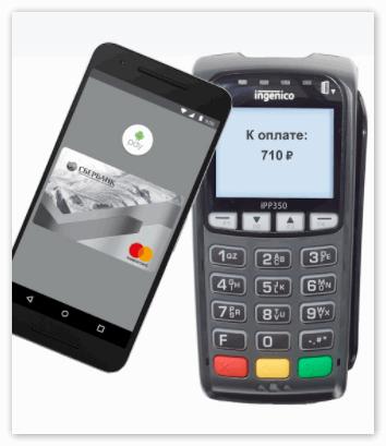 Оплатить покупки через Андроид Пей