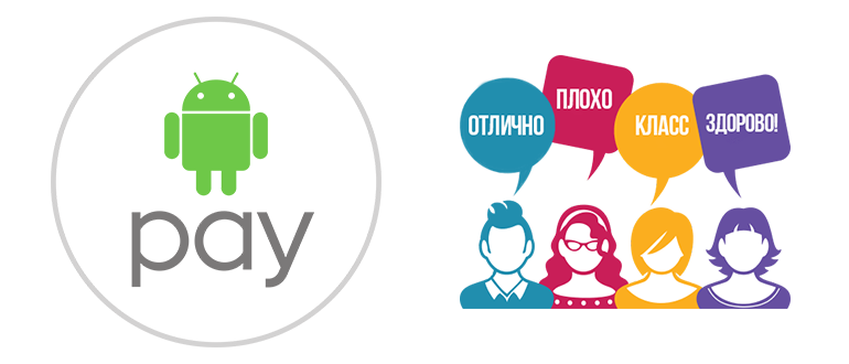 Отзывы об Android Pay