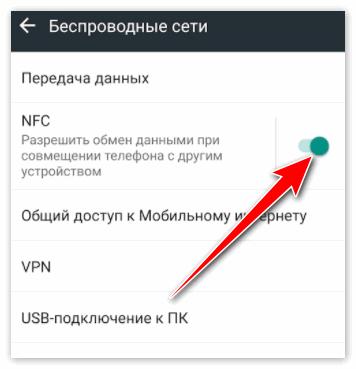 Подключение NFC-чипа